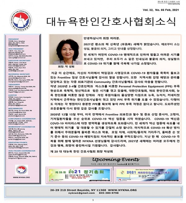 2021_2_News Letter_Vol 32_final (1)_Page_01.jpg
