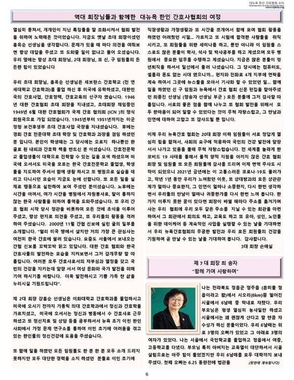 2021_2_News Letter_Vol 32_final (1)_Page_06.jpg