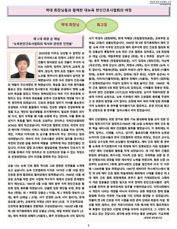 2021_2_News Letter_Vol 32_final (1)_Page_05.jpg