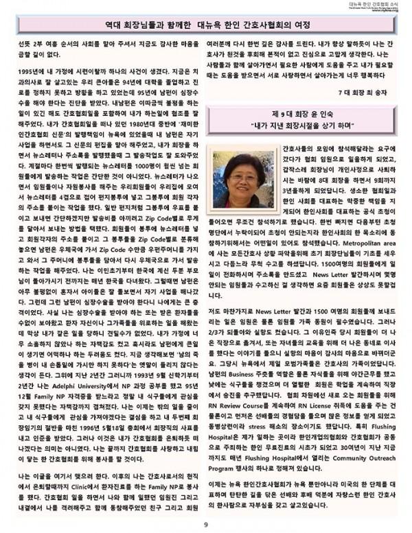 2021_2_News Letter_Vol 32_final (1)_Page_09.jpg
