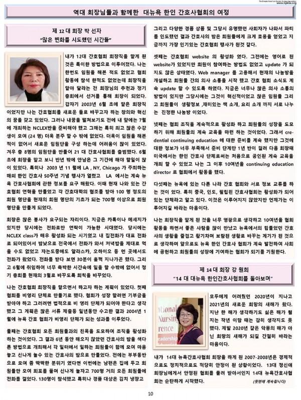 2021_2_News Letter_Vol 32_final (1)_Page_10.jpg