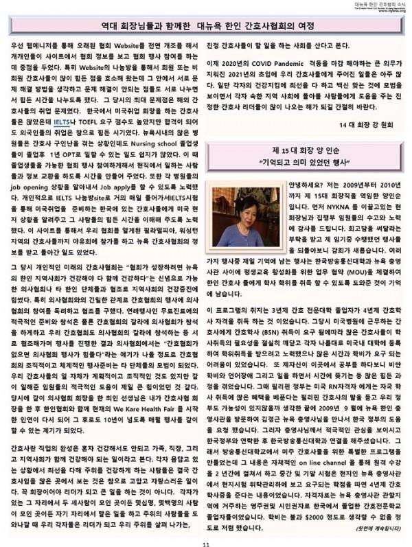 2021_2_News Letter_Vol 32_final (1)_Page_11.jpg
