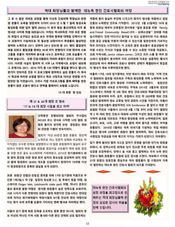 2021_2_News Letter_Vol 32_final (1)_Page_12.jpg