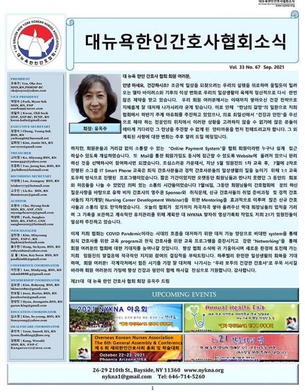 2021 Sep 뉴스레터_Page_01 copy.jpg