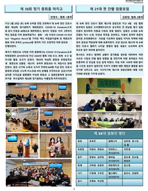 2021 Sep 뉴스레터_Page_03 copy.jpg