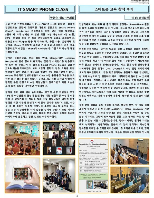 2021 Sep 뉴스레터_Page_04 copy.jpg