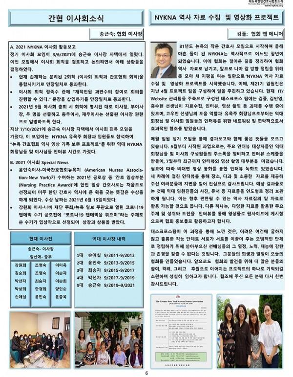2021 Sep 뉴스레터_Page_06 copy.jpg