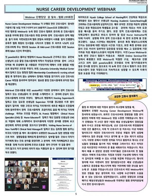 2021 Sep 뉴스레터_Page_05 copy.jpg