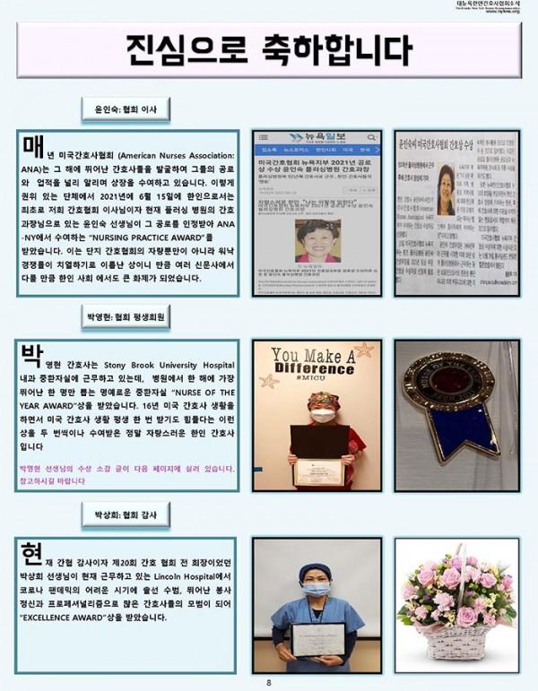 2021 Sep 뉴스레터_Page_08 copy.jpg