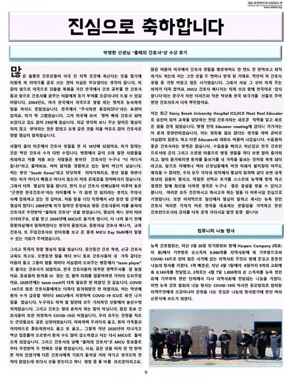 2021 Sep 뉴스레터_Page_09 copy.jpg