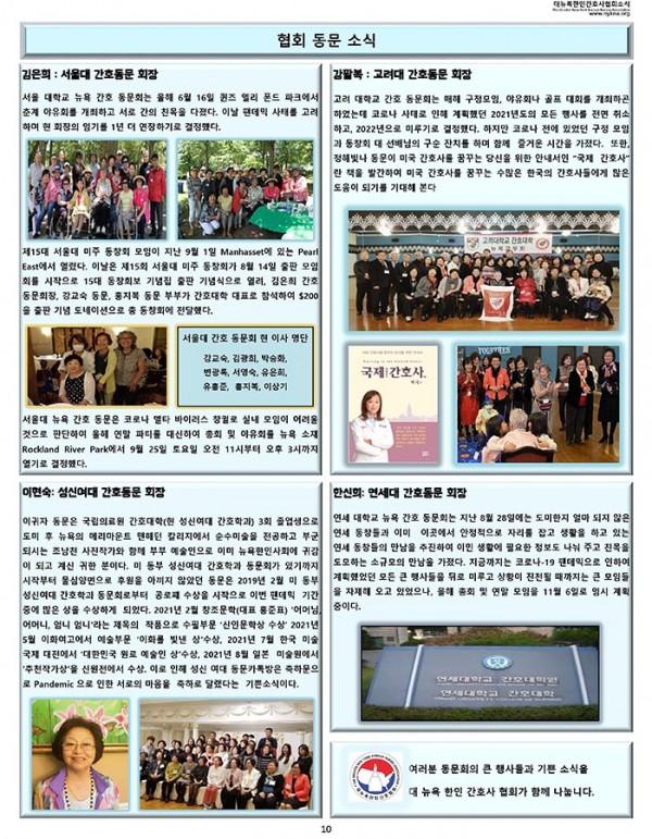 2021 Sep 뉴스레터_Page_10 copy.jpg